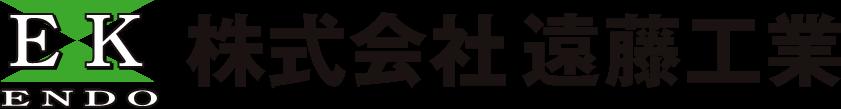 株式会社遠藤工業